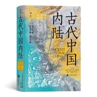 古代中国内陆