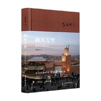 御风万里:非洲八国日记