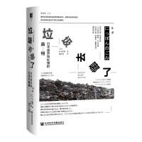 垃圾去哪了:日本废弃物处理的真相