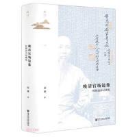 晚清官场镜像:杜凤治日记研究