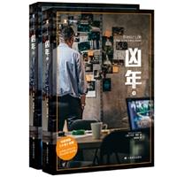 译文纪实系列·凶年(全二册)