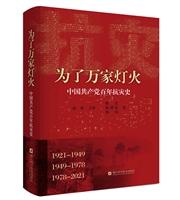为了万家灯火:中国共产党百年抗灾史