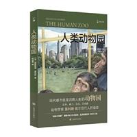 译文科学系列·人类动物园