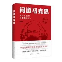 问道马克思:为什么信仰马克思主义?