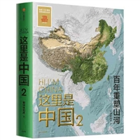 这里是中国2:百年重塑山河