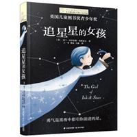 长青藤国际大奖小说书系·追星星的女孩