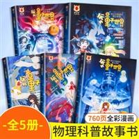 玩转量子世界(套装5册)
