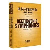 贝多芬的交响曲:一种艺术愿景