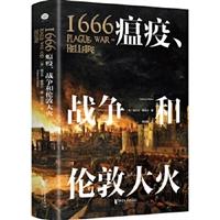 1666:瘟疫、战争和伦敦大火