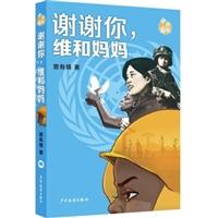 致敬中国:谢谢你,维和妈妈