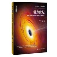 引力世纪:从爱因斯坦的日食到黑洞照片