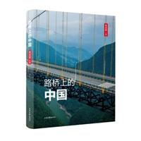 路桥上的中国
