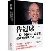 鲁冠球:一位中国农民、改革者、企业家的成长史