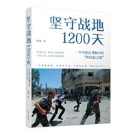 """坚守战地1200天:一个中国记者眼中的""""阿拉伯之殇"""""""