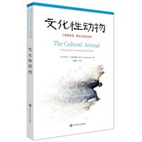 文化性动物:人类的本性、意义与社会生活