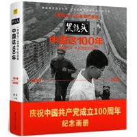 黑镜头:中国这100年(20周年纪念版)
