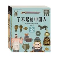 了不起的中国人:给孩子的中华文明百科(全5册)