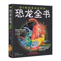 恐龙全书:世界恐龙完整指南
