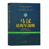 世界海洋强国·海军强国战略译丛:马汉论海军战略