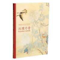 丝理丹青:明清缂绣书画特集