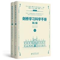 剑桥学习科学手册(第2版)