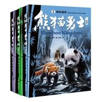 熊猫勇士一部曲(1-3)(共3册)