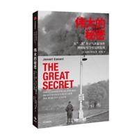 伟大的秘密:从二战芥子气泄露事件到癌症化学疗法的发现