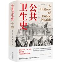 公共卫生史