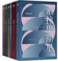 莱姆文集(百年诞辰纪念版)(全6册)