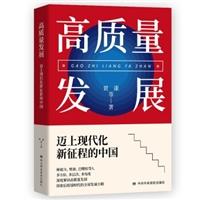 高质量发展:迈上现代化新征程的中国