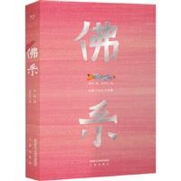 佛系:中国人的生活智慧