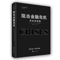 阻击金融危机:历史的经验