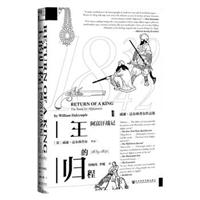 王的归程:阿富汗战记(1839-1842)(精装)