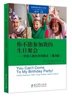 你不能参加我的生日聚会——学前儿童的冲突解决(第2版)