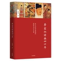 李霖灿读画四十年(精装)