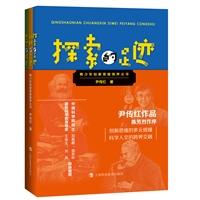青少年创新思维培养丛书:创新的力量+探索的足迹+思想的锋芒(共3册)