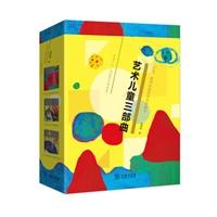 艺术儿童三部曲:住在艺术里的孩子、家中的艺术课堂、孩子眼中的世界艺术(共3册)