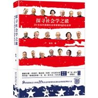 探寻社会学之旅:20位美国社会学家眼中的社会学