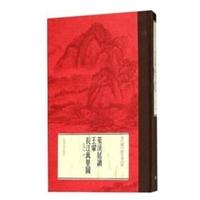 翁氏藏中国书画品鉴·莱溪居读王翚《长江万里图》(精装)