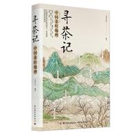 寻茶记:中国茶叶地理(精装)