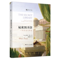 秘密图书馆:一部另类文明史(精装)