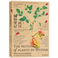 武汉植物笔记