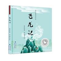 高洪波童诗绘本:飞龙记