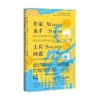 索恩丛书·作家、水手、士兵、间谍: 欧内斯特·海明威的秘密历险记,1935-1961