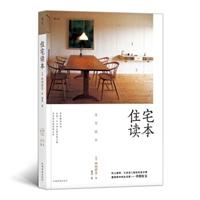 住宅读本(精装)