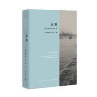 远航:魏斐德演讲访谈录(精装)