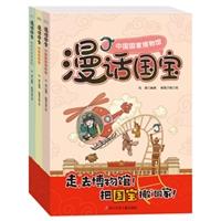 漫画博物馆系列·漫话国宝 第一辑(共3册)