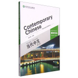 当代中文:教师手册4(修订版)  [Contemporary Chinese Revised Edition]