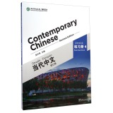Contemporary Chinese Revised Edition